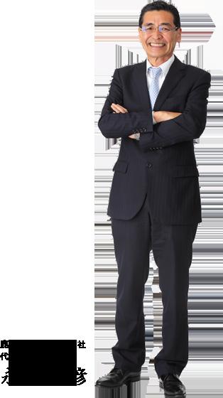 鹿島フィット株式会社 代表取締役社長 永野 隆彦